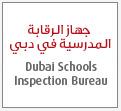 جهاز الرقابة المدرسية في دبي